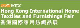 2018年香港国际家用纺织品展览会