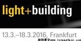 2016年德国国际灯光照明及建筑物技术与设备展览会