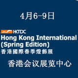 2017年香港国际春季灯饰展览会
