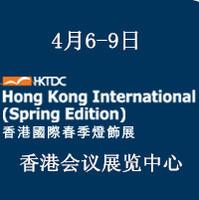 2018年香港国际春季灯饰展览会