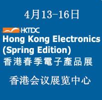 2018年香港春季电子产品展览会