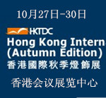 2016年香港国际秋季灯饰展览会