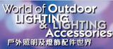 2016年香港国际户外及科技照明博览会