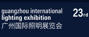 2018年广州国际照明展览会光亚展
