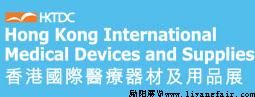 2018年香港国际医疗器材及用品展览会